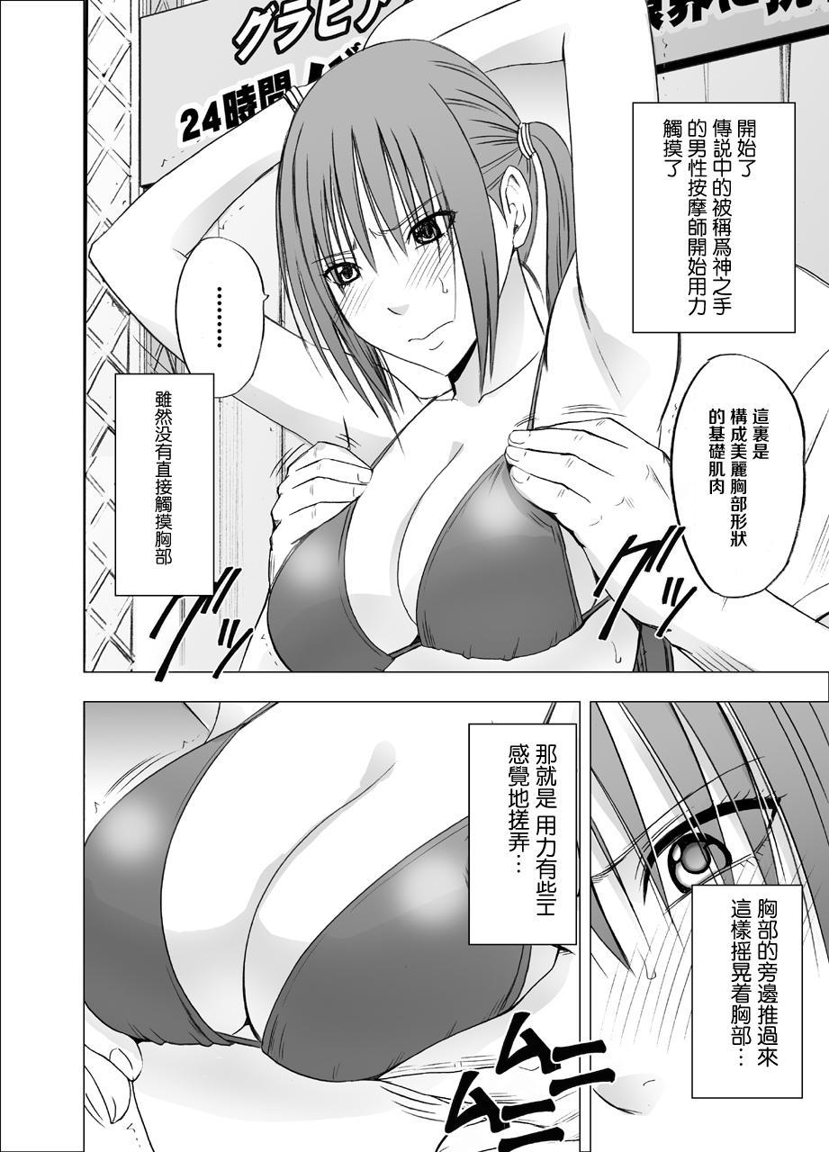 [Crimson] 24-jikan Taikyuu Ero Massage -Namahousou no Net Televi de Hamerateta Kyonyuu Idol- [Chinese] [苦渡众生汉化组] 6