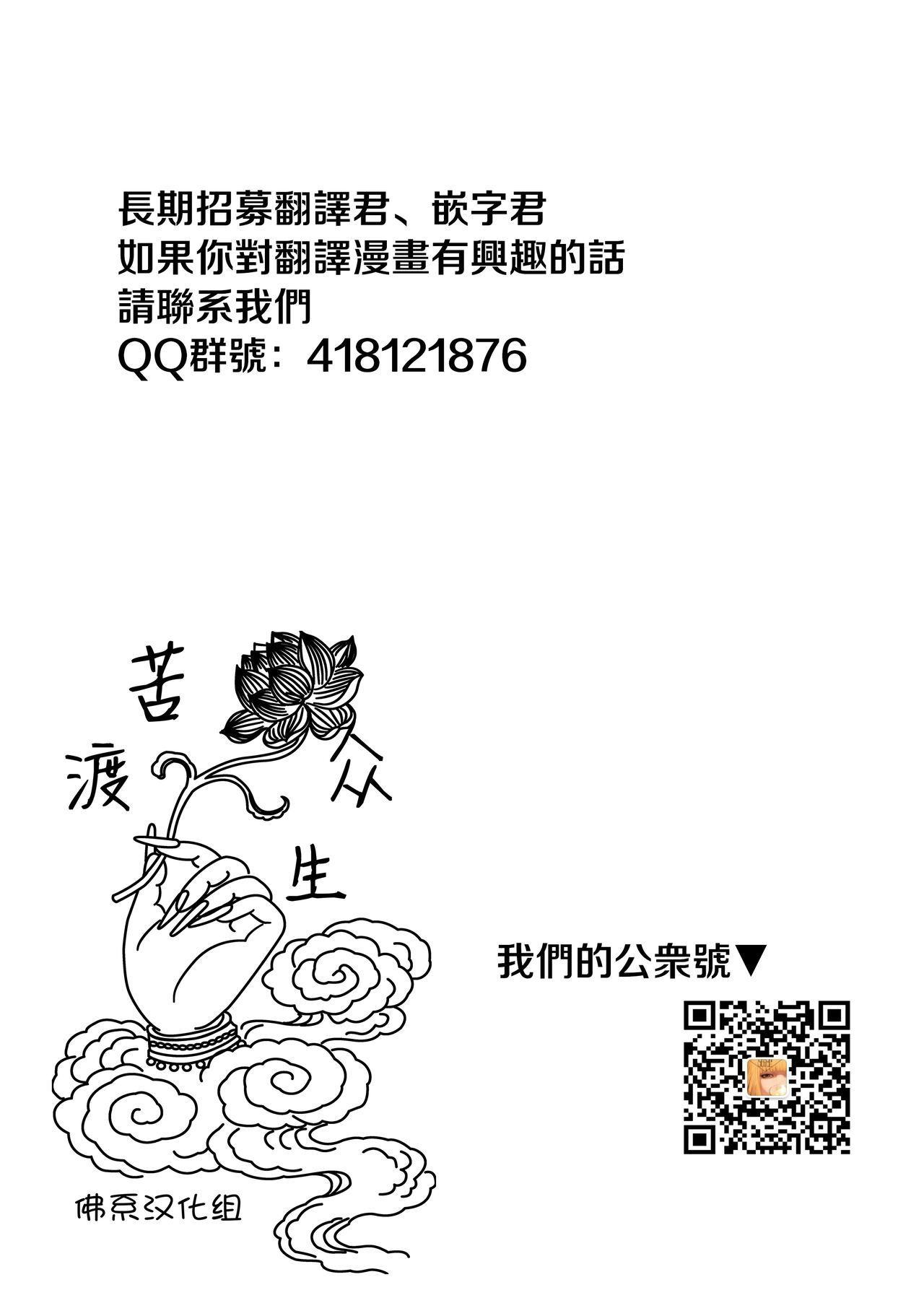[Crimson] 24-jikan Taikyuu Ero Massage -Namahousou no Net Televi de Hamerateta Kyonyuu Idol- [Chinese] [苦渡众生汉化组] 69