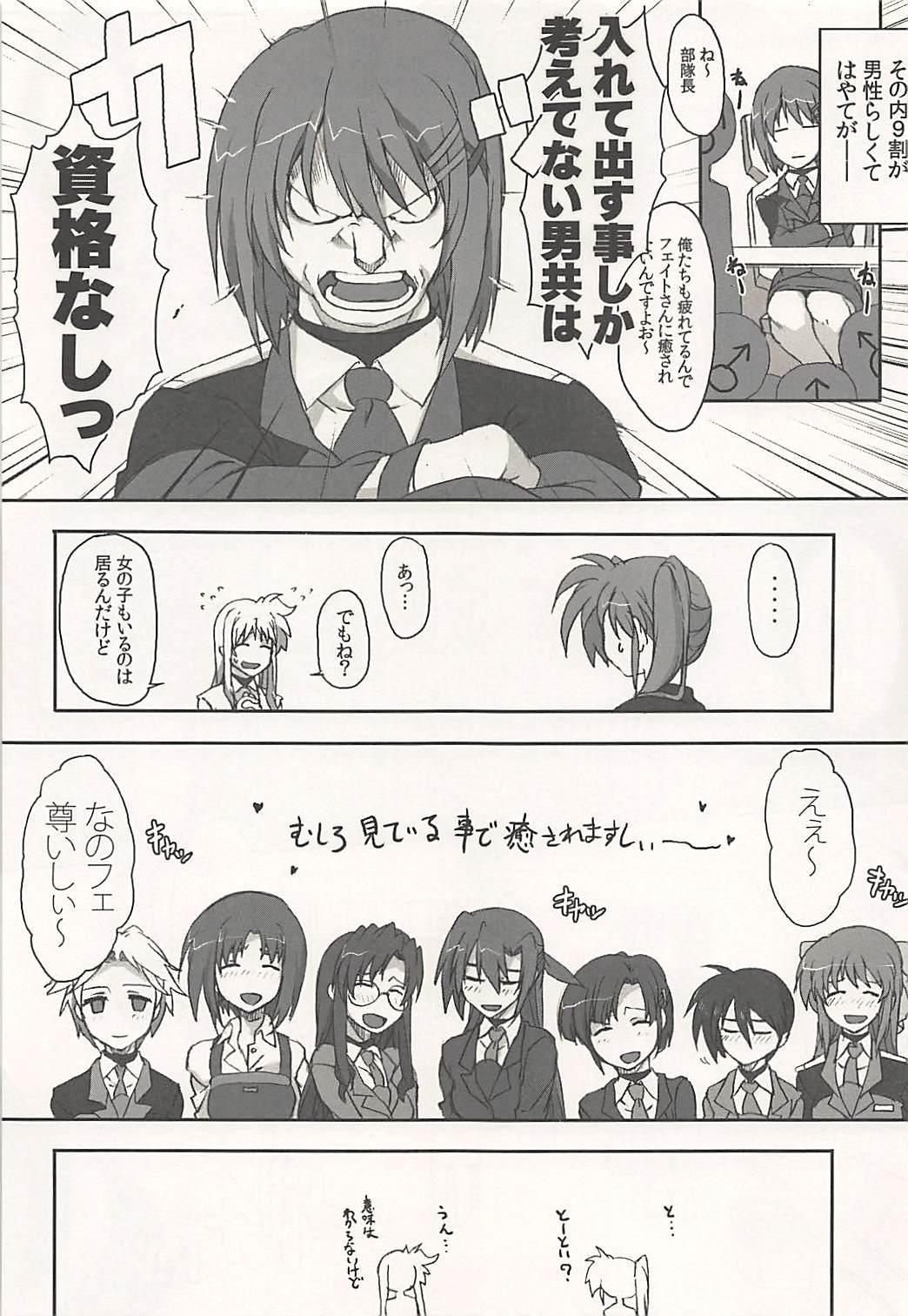 Nanoha-san Shimei Haittemasu yo 11