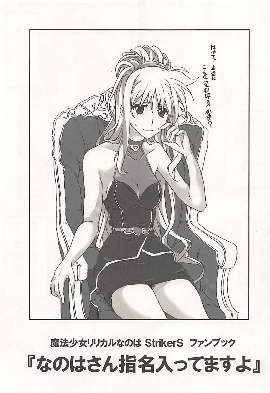 Nanoha-san Shimei Haittemasu yo 1