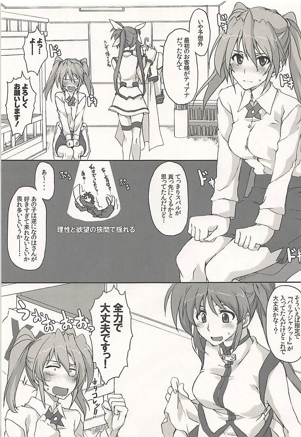 Nanoha-san Shimei Haittemasu yo 5