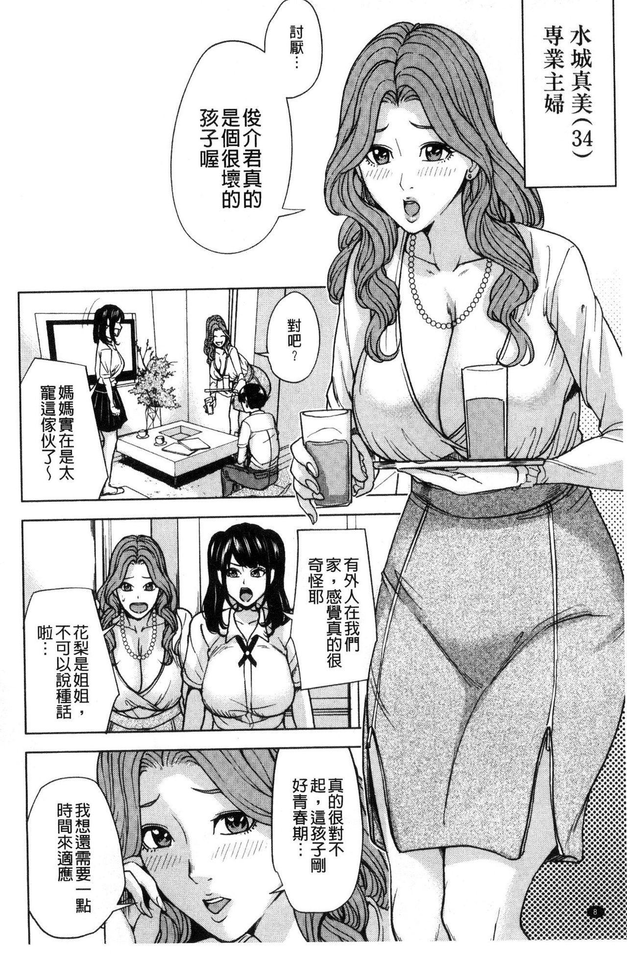 Kazoku Soukan Game - family Incest game 13