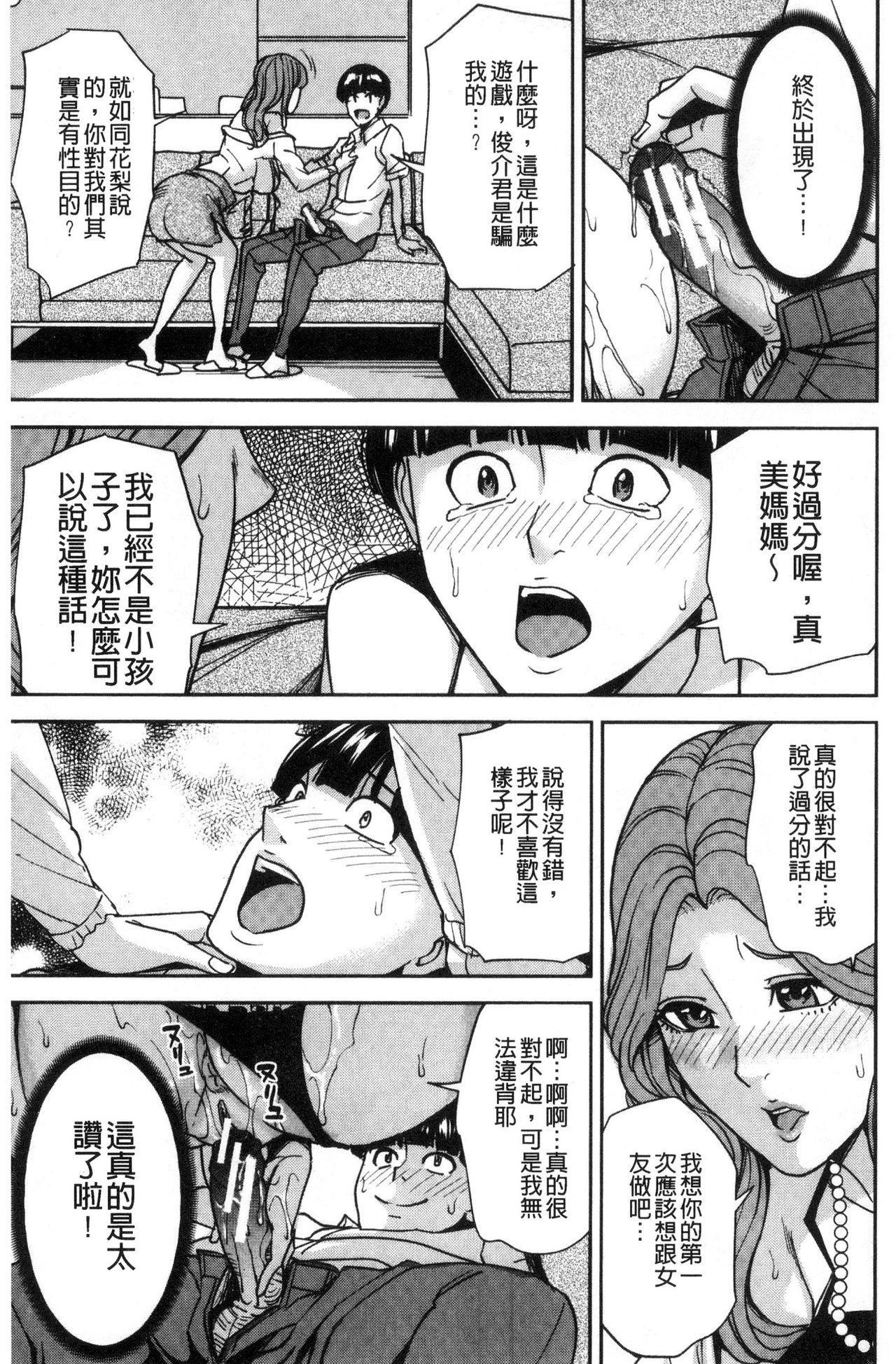 Kazoku Soukan Game - family Incest game 28