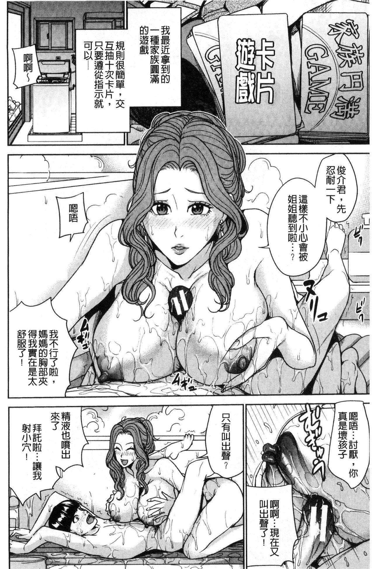 Kazoku Soukan Game - family Incest game 41