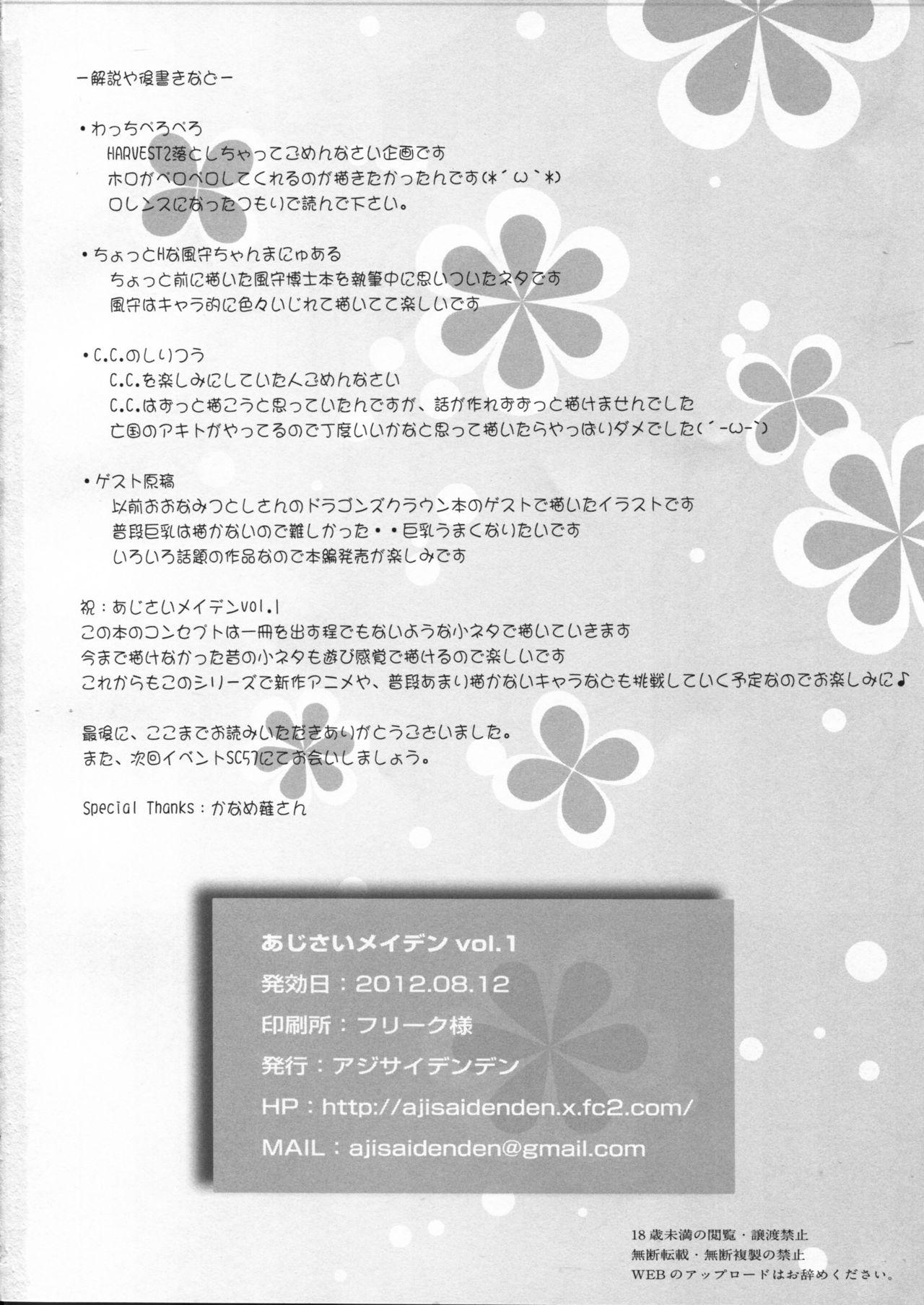 Ajisai Maiden vol.1 25