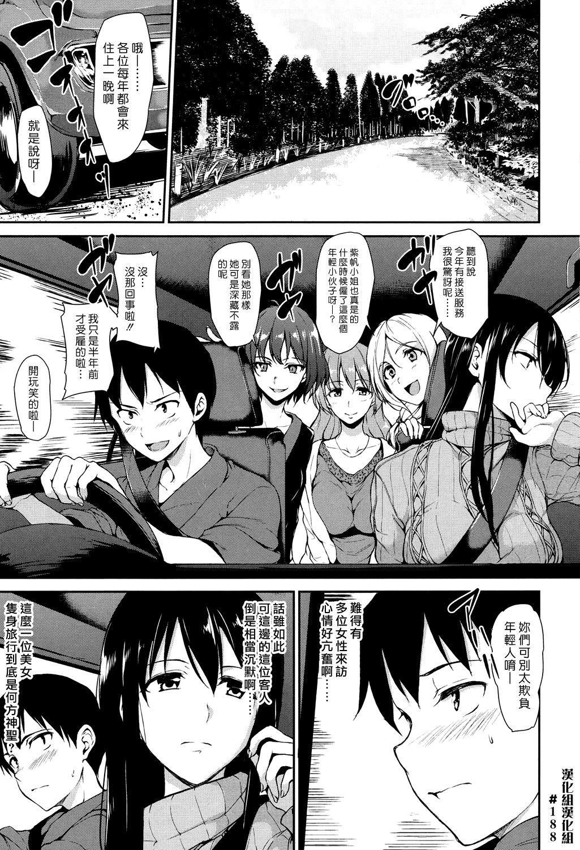 Yukemuri Harem Monogatari   蒸煙繚繞的後宮故事 0