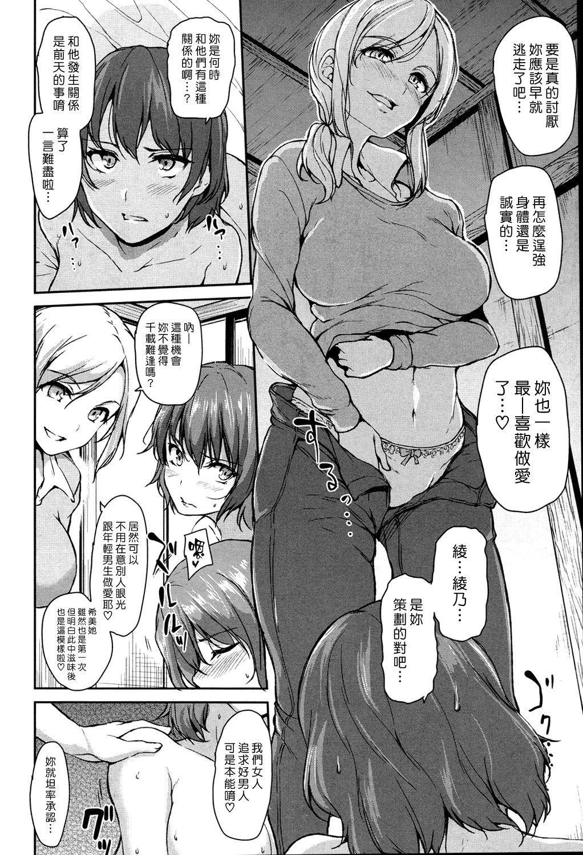 Yukemuri Harem Monogatari   蒸煙繚繞的後宮故事 101