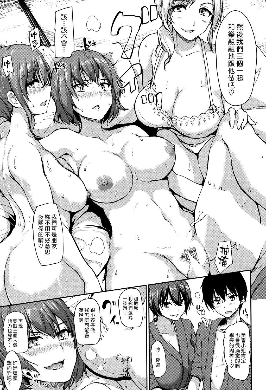 Yukemuri Harem Monogatari   蒸煙繚繞的後宮故事 102