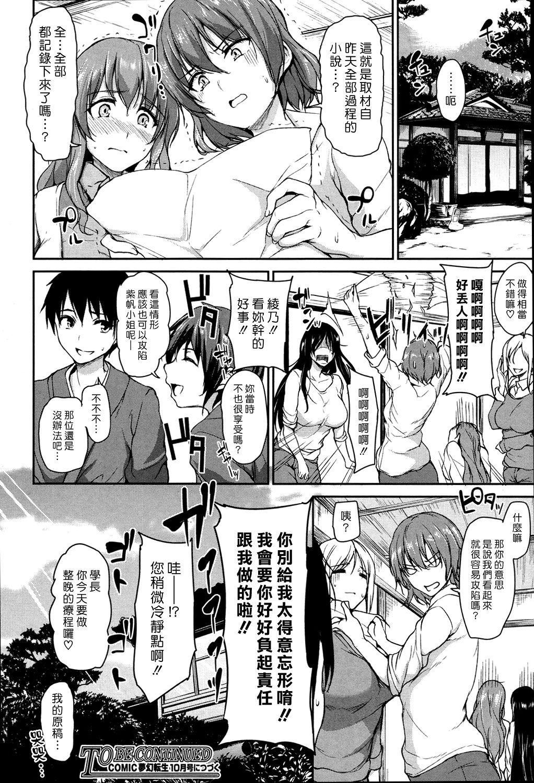 Yukemuri Harem Monogatari   蒸煙繚繞的後宮故事 113