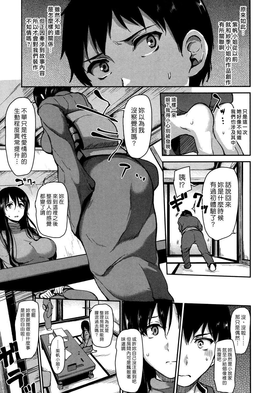 Yukemuri Harem Monogatari   蒸煙繚繞的後宮故事 122
