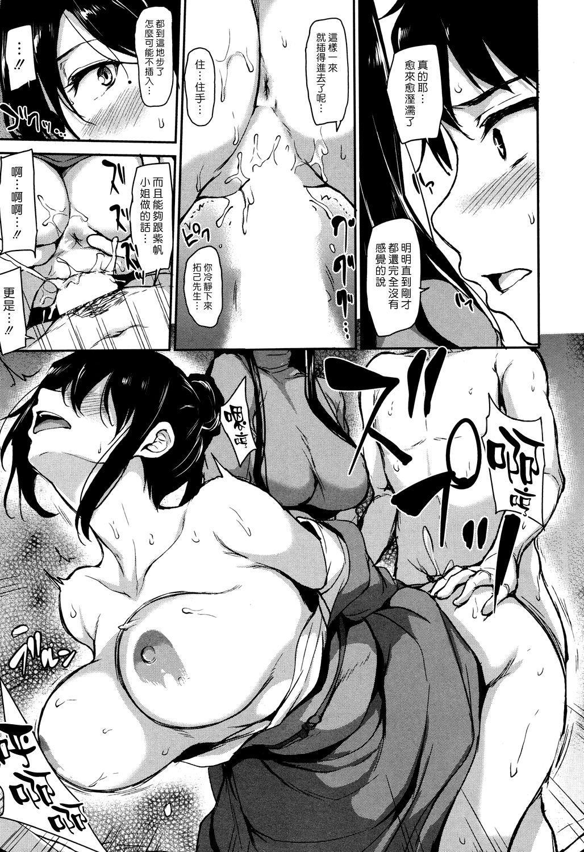 Yukemuri Harem Monogatari   蒸煙繚繞的後宮故事 134