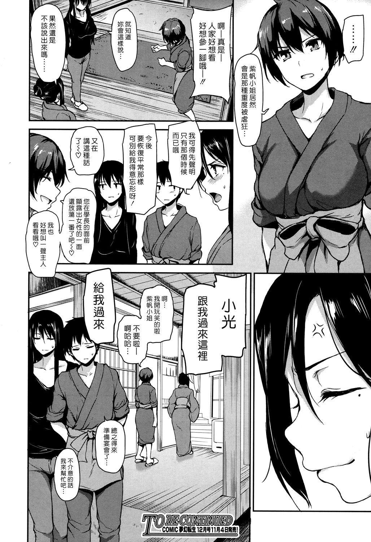 Yukemuri Harem Monogatari   蒸煙繚繞的後宮故事 154