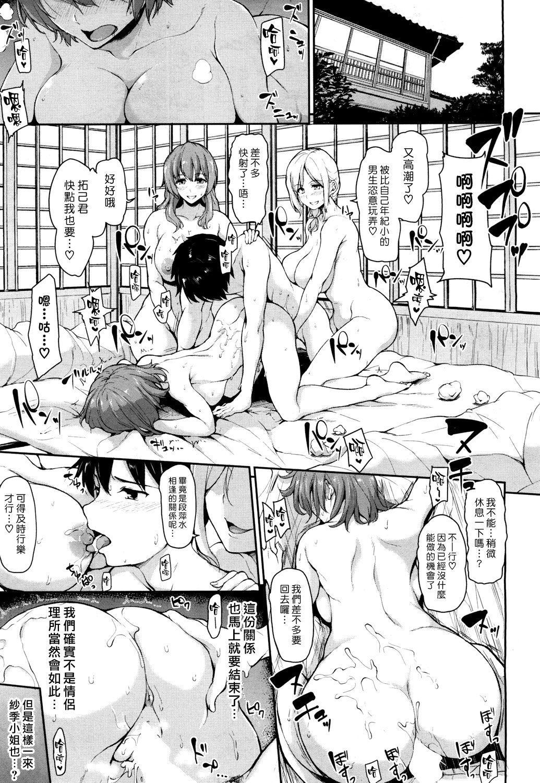 Yukemuri Harem Monogatari   蒸煙繚繞的後宮故事 159