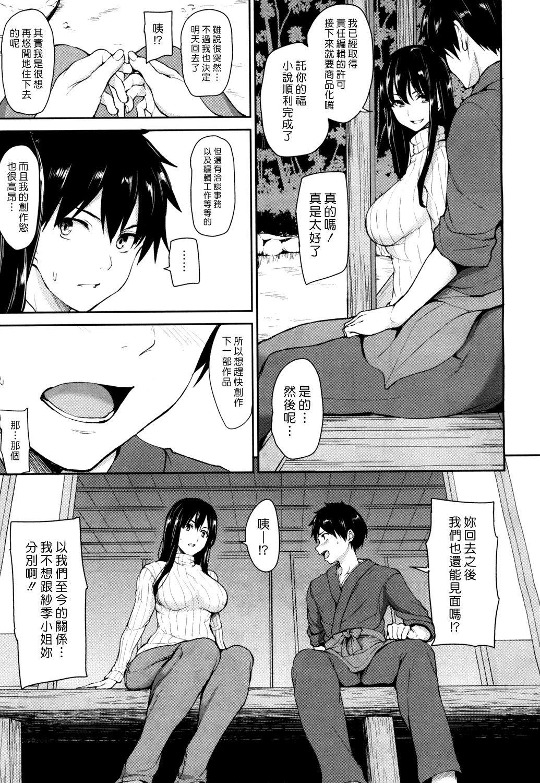 Yukemuri Harem Monogatari   蒸煙繚繞的後宮故事 161
