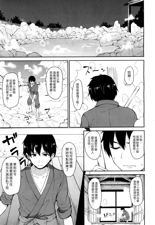 Yukemuri Harem Monogatari   蒸煙繚繞的後宮故事 163