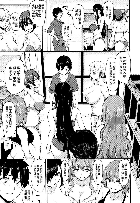 Yukemuri Harem Monogatari   蒸煙繚繞的後宮故事 165