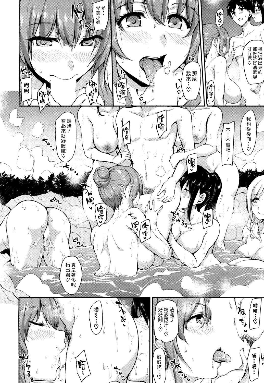 Yukemuri Harem Monogatari   蒸煙繚繞的後宮故事 181