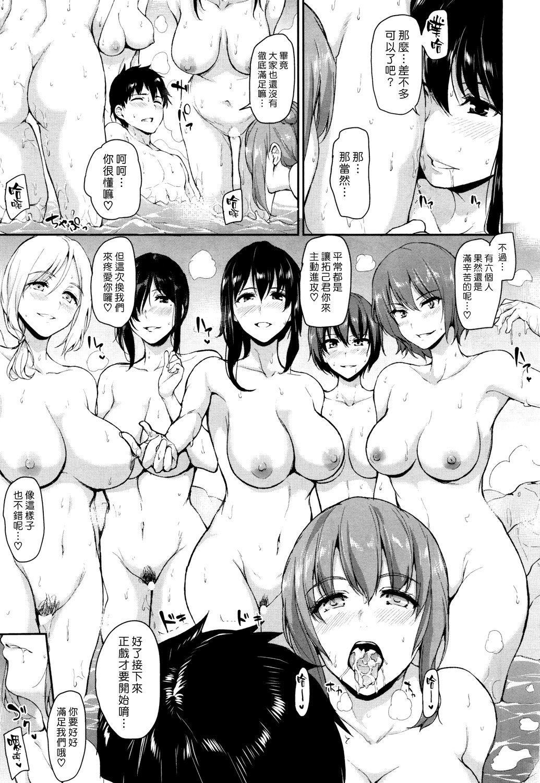Yukemuri Harem Monogatari   蒸煙繚繞的後宮故事 182