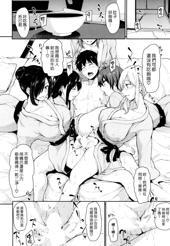 Yukemuri Harem Monogatari   蒸煙繚繞的後宮故事 183