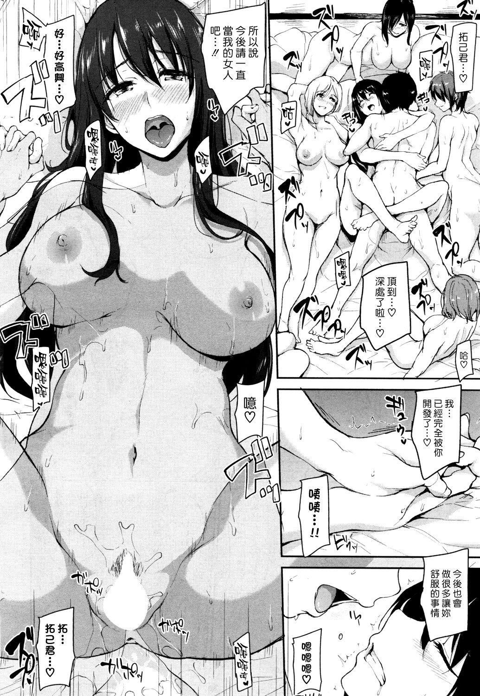 Yukemuri Harem Monogatari   蒸煙繚繞的後宮故事 191