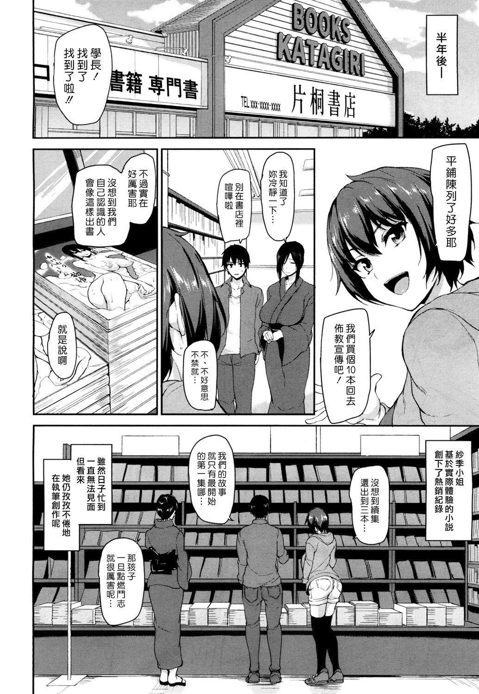 Yukemuri Harem Monogatari   蒸煙繚繞的後宮故事 193