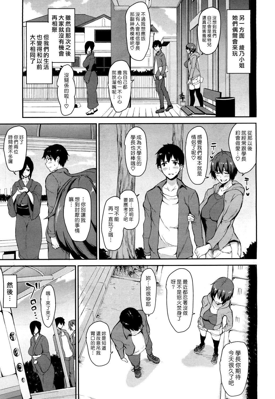 Yukemuri Harem Monogatari   蒸煙繚繞的後宮故事 194