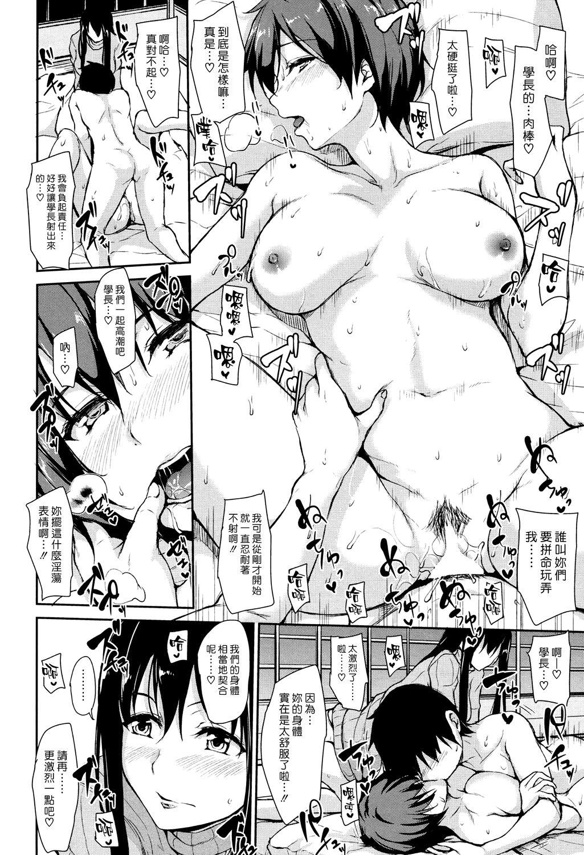 Yukemuri Harem Monogatari   蒸煙繚繞的後宮故事 24