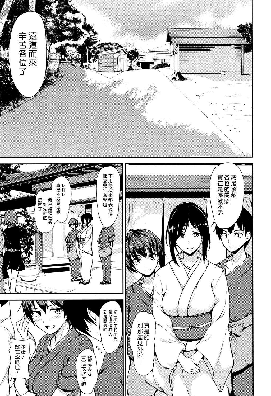 Yukemuri Harem Monogatari   蒸煙繚繞的後宮故事 2
