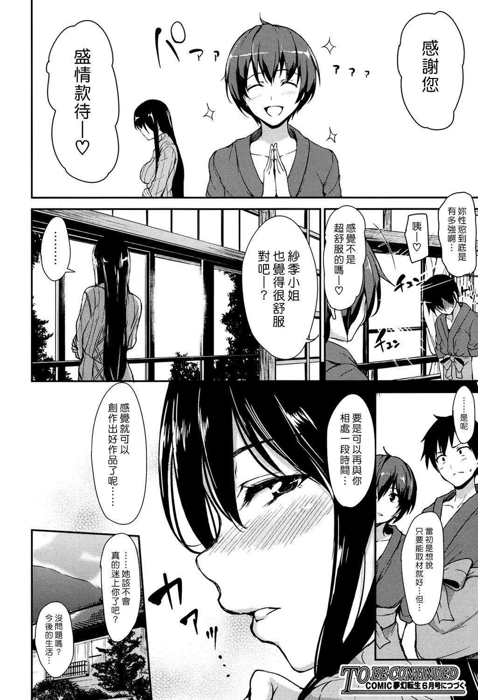 Yukemuri Harem Monogatari   蒸煙繚繞的後宮故事 38