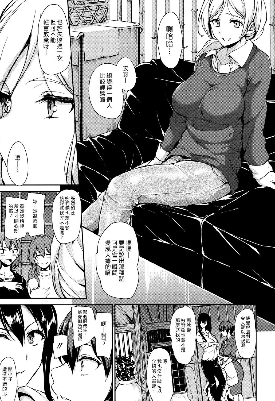 Yukemuri Harem Monogatari   蒸煙繚繞的後宮故事 45