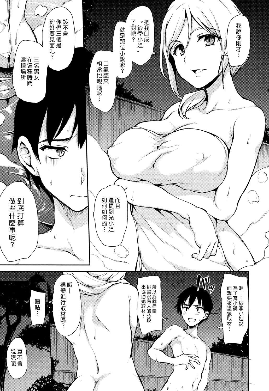 Yukemuri Harem Monogatari   蒸煙繚繞的後宮故事 51
