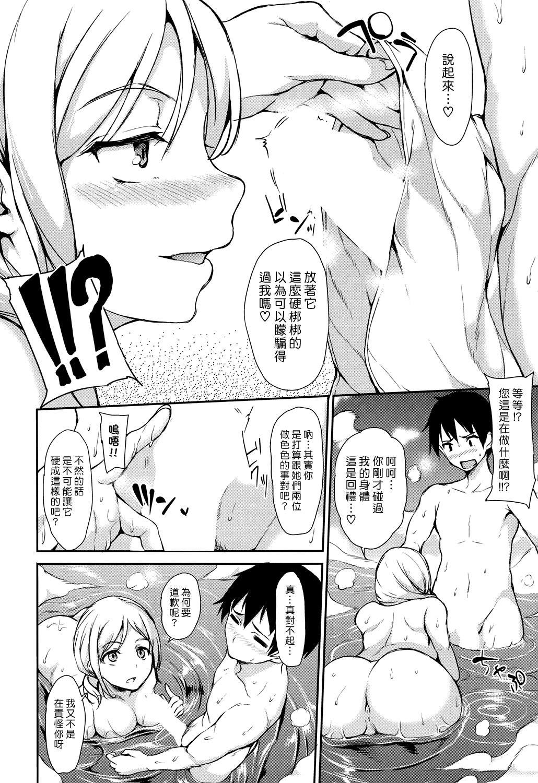 Yukemuri Harem Monogatari   蒸煙繚繞的後宮故事 52