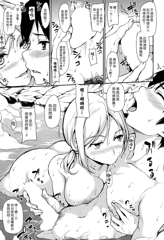 Yukemuri Harem Monogatari   蒸煙繚繞的後宮故事 53