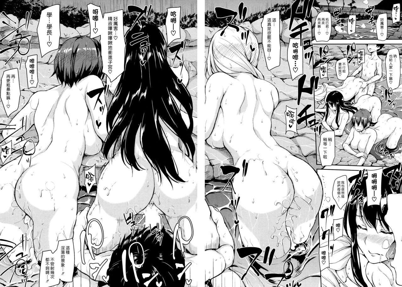 Yukemuri Harem Monogatari   蒸煙繚繞的後宮故事 70