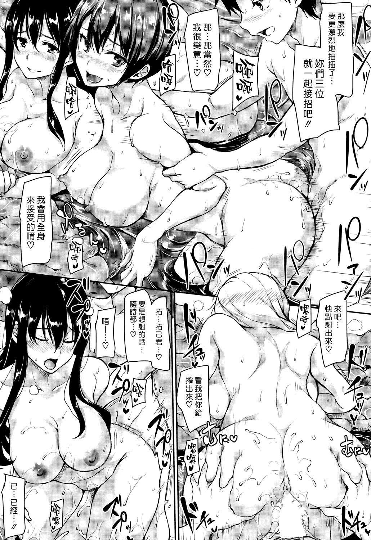 Yukemuri Harem Monogatari   蒸煙繚繞的後宮故事 72