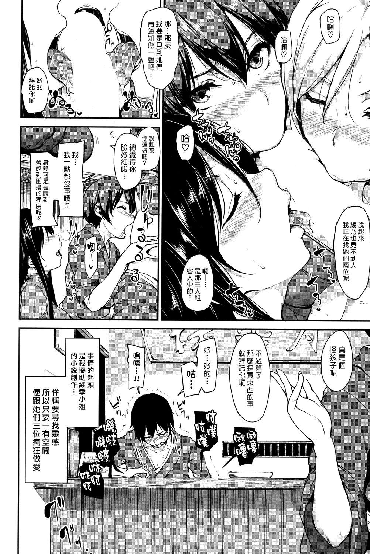 Yukemuri Harem Monogatari   蒸煙繚繞的後宮故事 77
