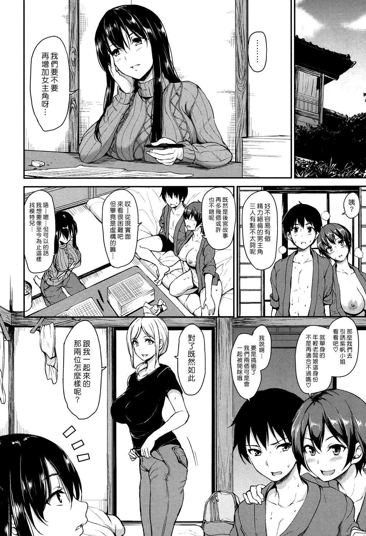 Yukemuri Harem Monogatari   蒸煙繚繞的後宮故事 79