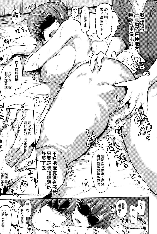 Yukemuri Harem Monogatari   蒸煙繚繞的後宮故事 90