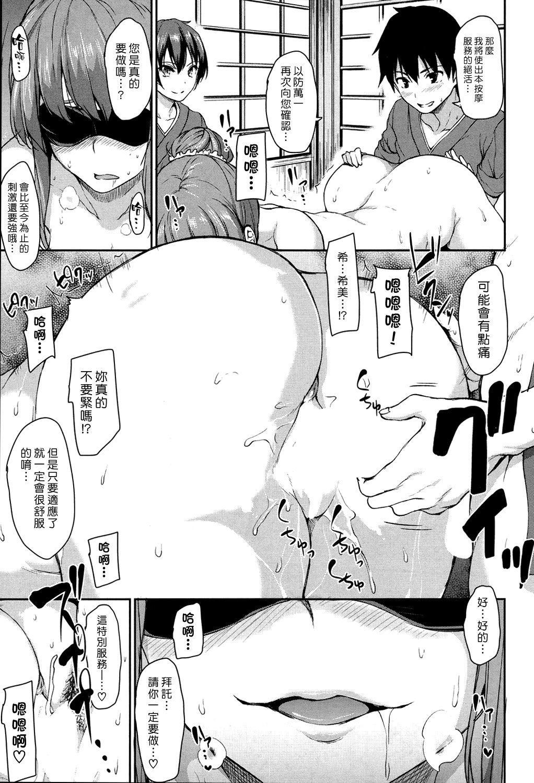 Yukemuri Harem Monogatari   蒸煙繚繞的後宮故事 96