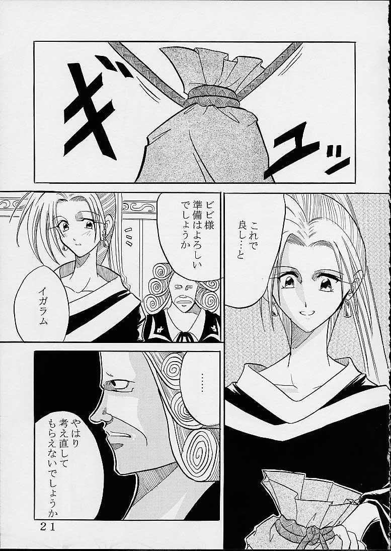 Nama Ikitsu Musume 19