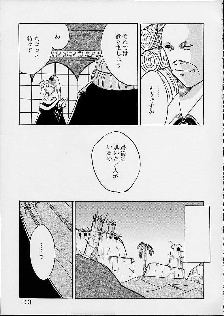 Nama Ikitsu Musume 21