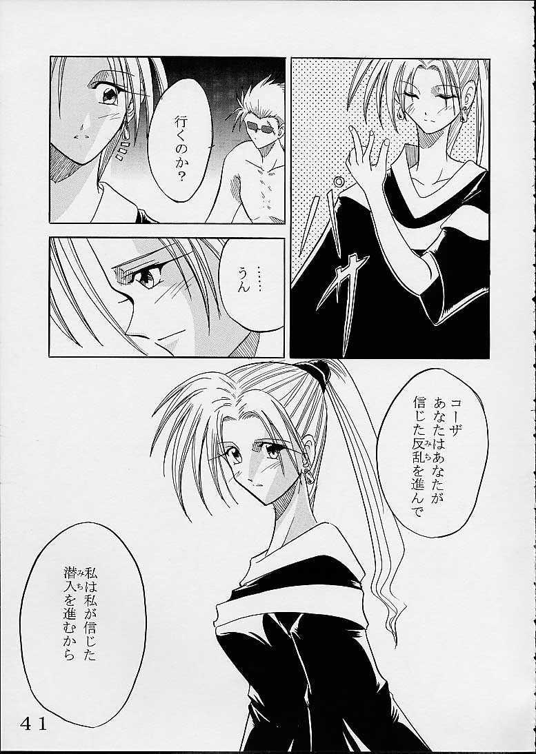 Nama Ikitsu Musume 39