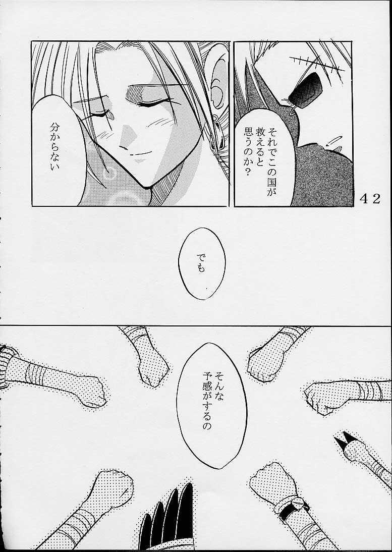 Nama Ikitsu Musume 40