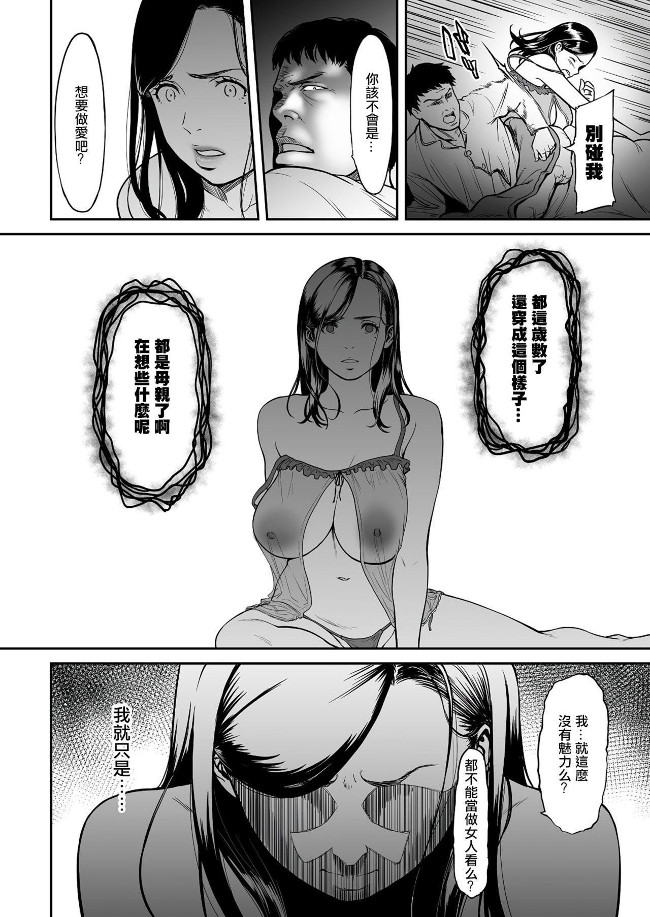 Uragiri no Ai wa Mitsu no Aji  Ch. 1 5