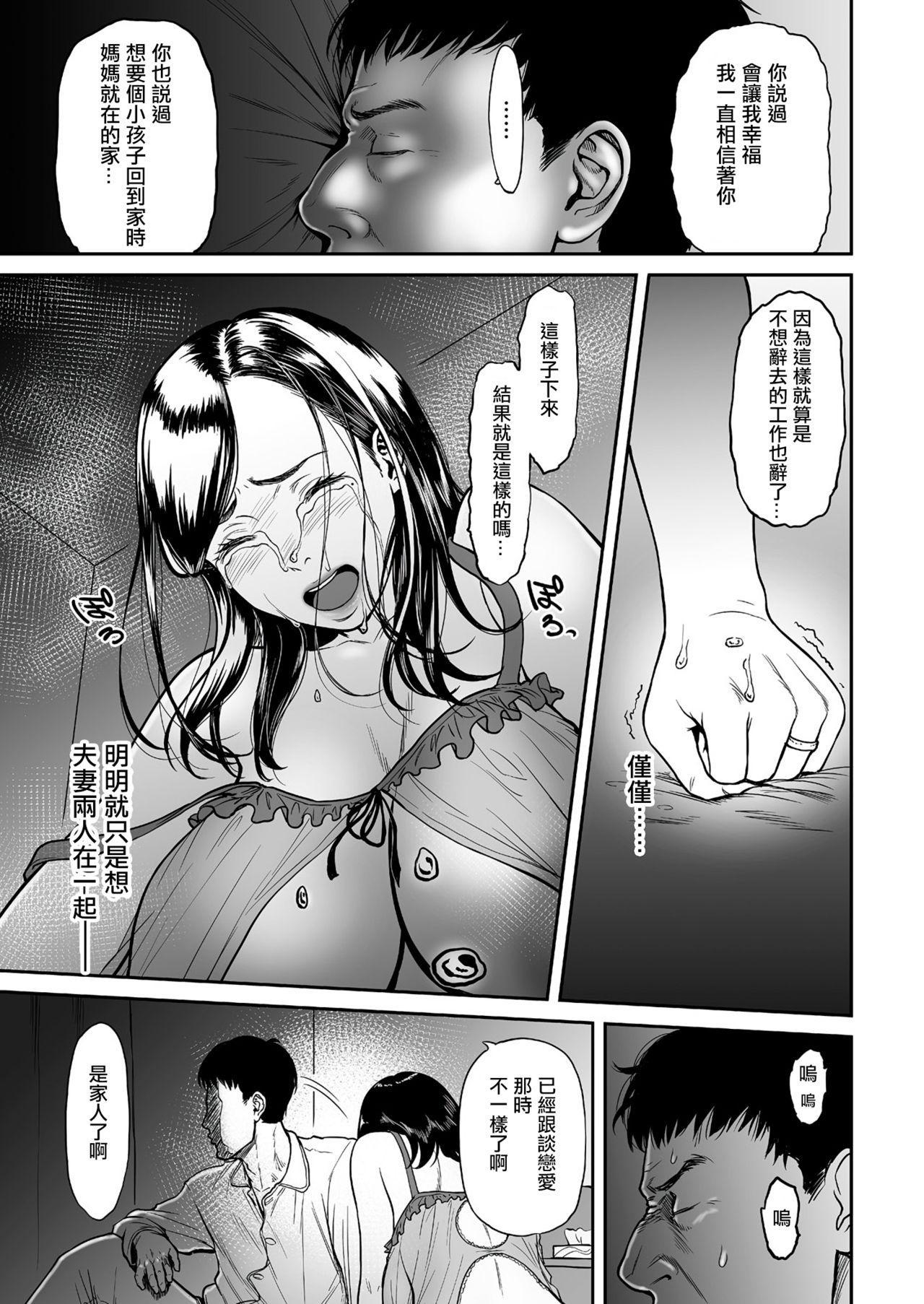 Uragiri no Ai wa Mitsu no Aji  Ch. 1 6