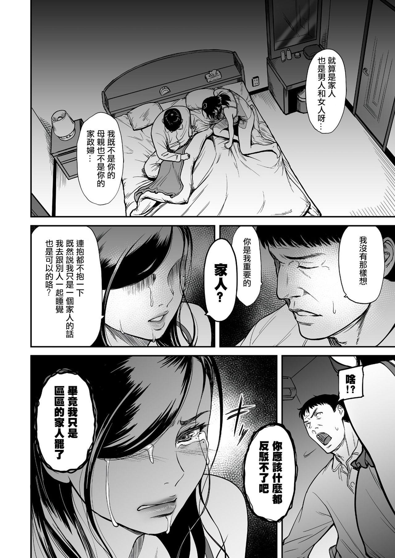 Uragiri no Ai wa Mitsu no Aji  Ch. 1 7