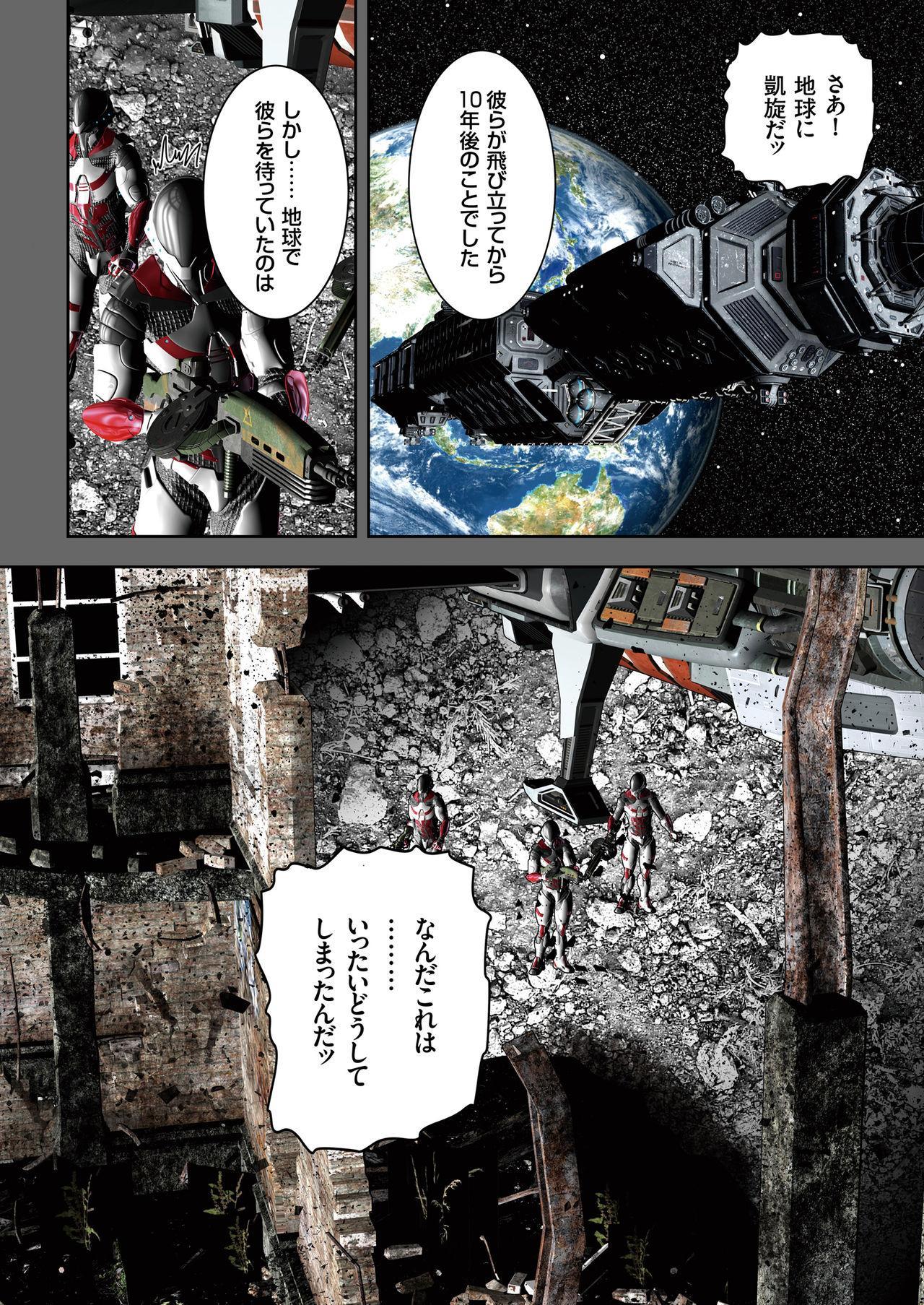 COMIC KURiBERON 2018-05 Vol. 67 9