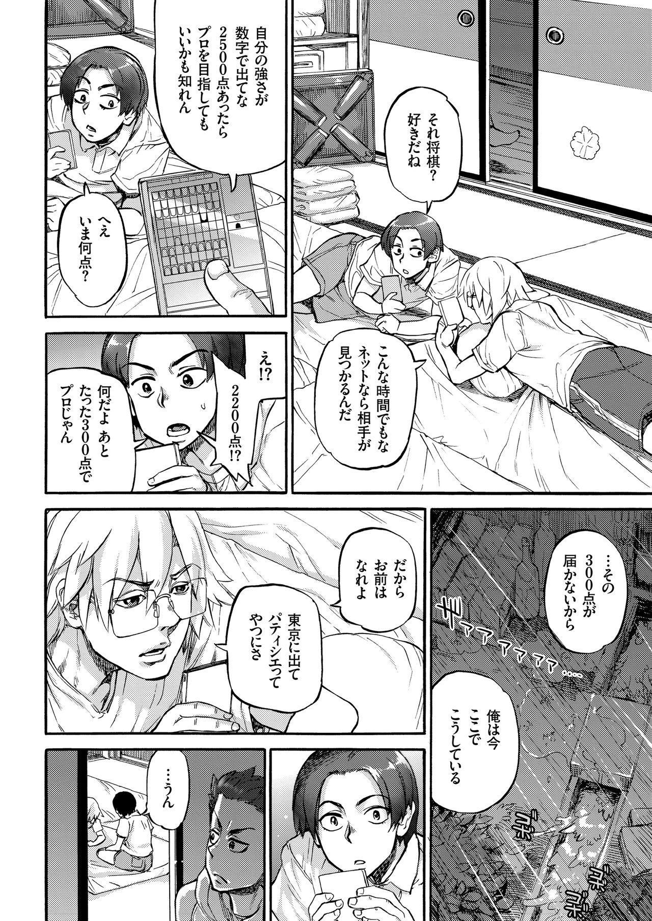 COMIC KURiBERON 2018-05 Vol. 67 117