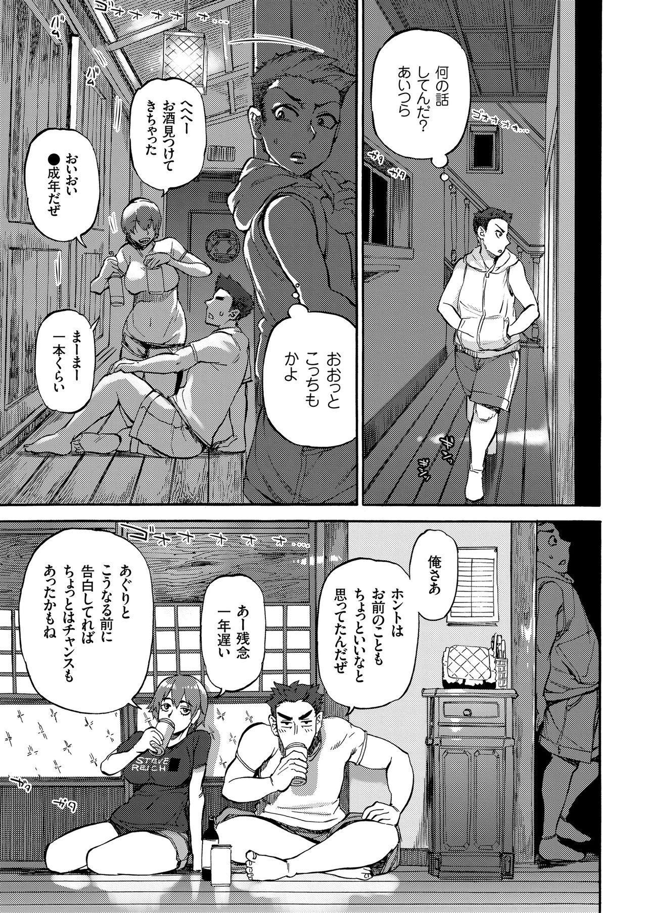 COMIC KURiBERON 2018-05 Vol. 67 118