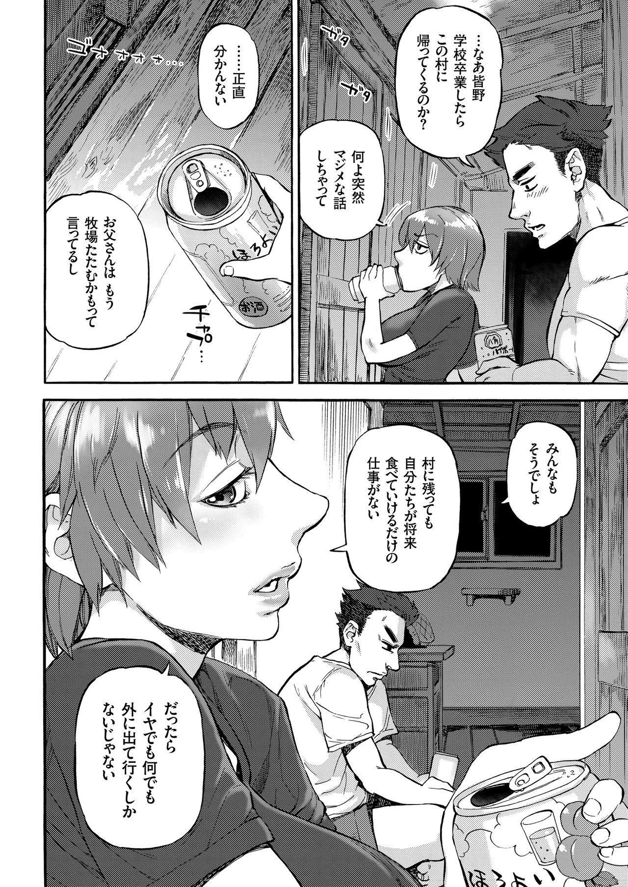 COMIC KURiBERON 2018-05 Vol. 67 119